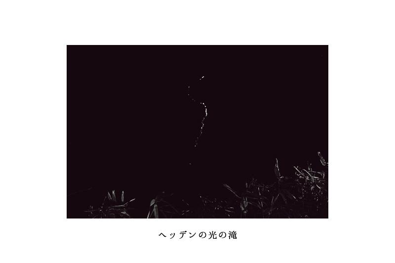 09_hikari