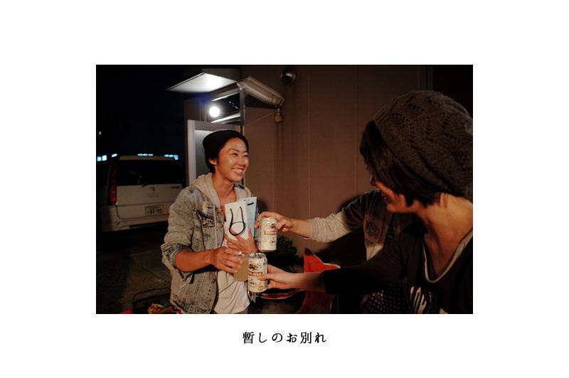 09_owakare