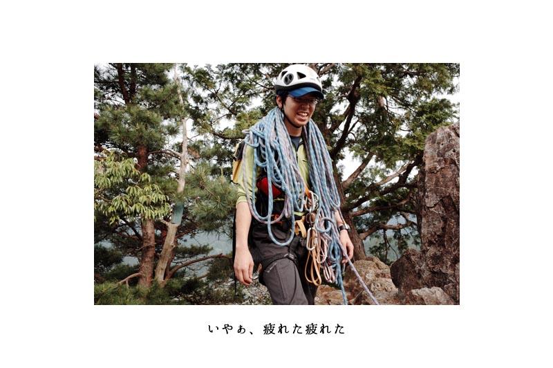 13_tsukareta