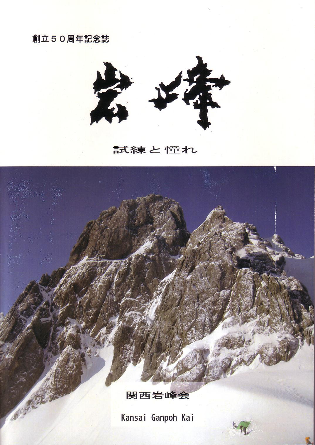 創立50周年記念誌 「岩峰」