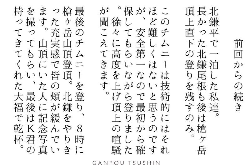 kitakama3_moji1fix