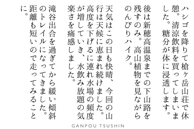 kitakama3_moji2
