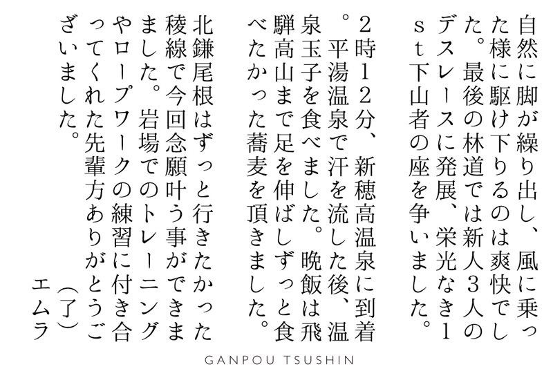 kitakama3_moji3