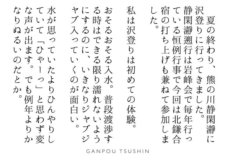 seikantoro_moji1