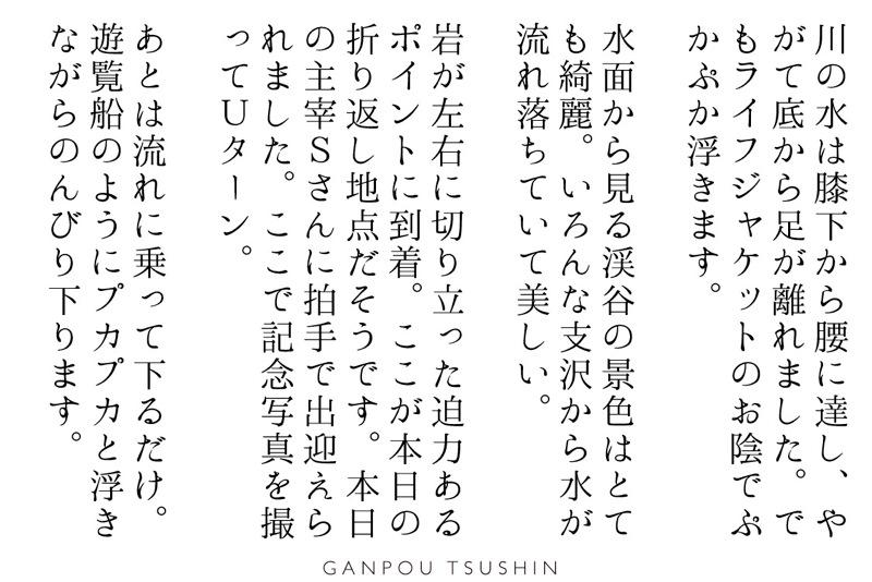 seikantoro_moji2