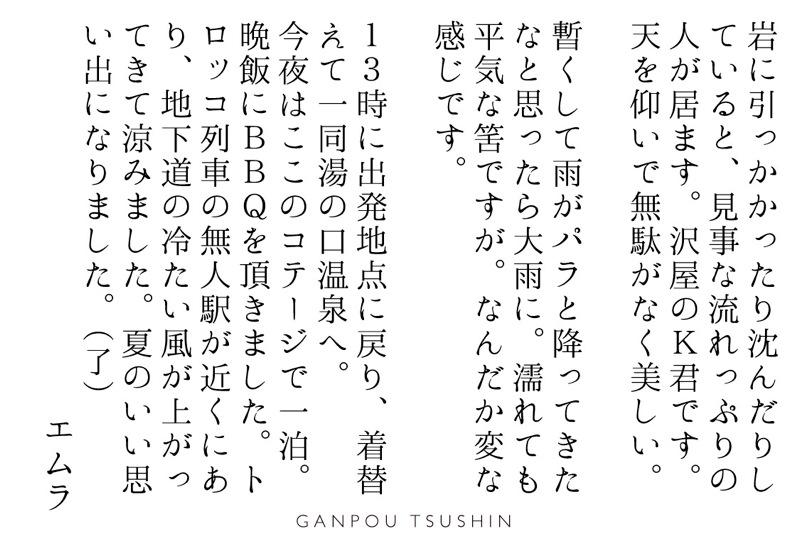 seikantoro_moji3