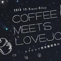 title_lovejoy2